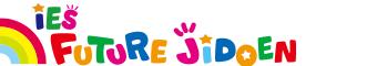 東京の英語保育・プリスクールのFUTURE児童園
